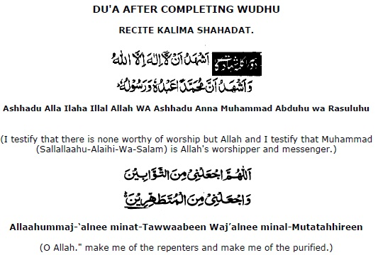 Dua after completing Wudhu
